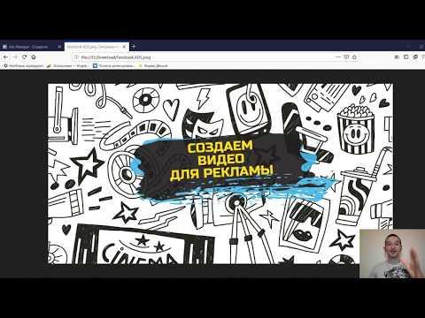 Как делать рекламные видео-ролики внутри Facebook   Реклама в Фейсбук   Facebook таргетинг