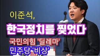 [시사갑] 이준석, 한국정치를 찢었다. 이준석 국민의힘…