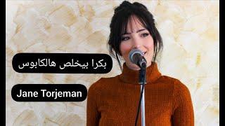 جوليا بطرس - يوما ما - Julia Botrus - Yawman Ma (Cover by Jane Torjeman)