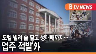 [경기]한주간 경기도 사건사고 '모텔서 술 팔고 성매매까지' 外