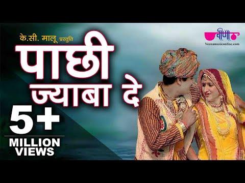 Top Rajasthani Holi Songs 2018   Pachhi Jaba De Mhara Pihar Ri Senani Lyaba De