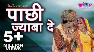Download lagu Pachhi Jaba De | New Hit Rajasthani Song | Marwadi Holi Song | Veena Song