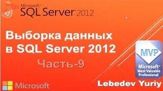 Функция CONTAINS. Microsoft SQL Server 2012 Урок 9