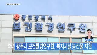 [광주뉴스] 광주시 보건환경연구원, 복지시설 농산물 지…