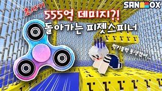 초사기! 데미지 555억 돌아가는 고퀄 피젯스피너! 이건 뚜띠럭키블럭감옥?! [럭키블럭 감옥탈출] 마인크래프트 Minecraft Lucky Block Prison - [램램]