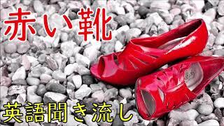 英語リスニング聞き流し【赤い靴】ネイティブ朗読 オーディオブック The Red Shoes