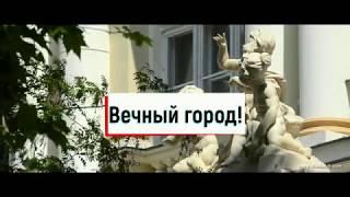 Вечный город, Одесса!