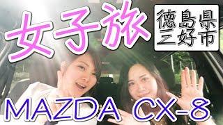 【徳島県三好市】MAZDA CX-8 1泊2日で女子旅‼最終回