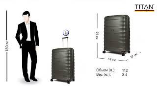 Обзор дорожного чемодана Titan  HIGHLIGHT Anthracite