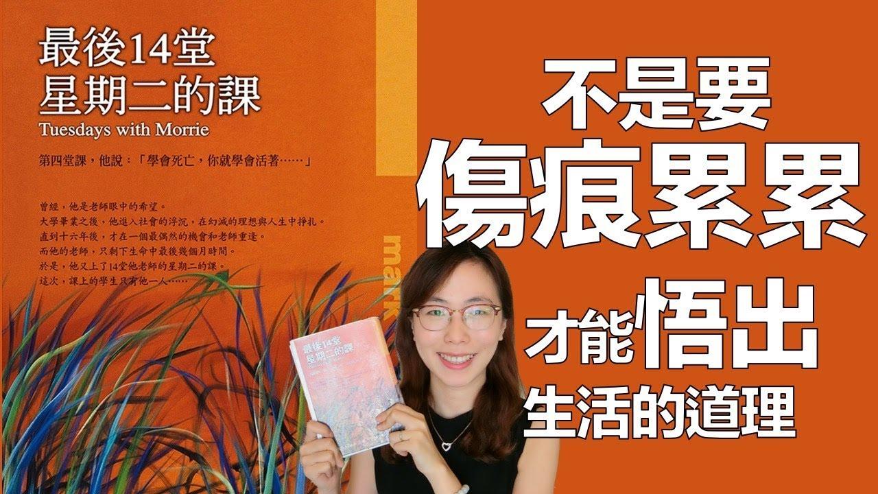 最後14堂星期二的課 | 杜比書房20 | 書評 | 說書 | 香港閱讀 - YouTube
