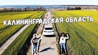 Уникальная Калининградская область. Путешествие по России