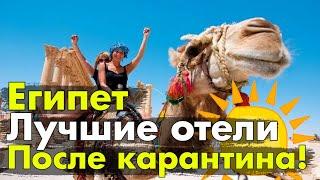 ТОП СЕРТИФИЦИРОВАННЫХ ОТЕЛЕЙ В ЕГИПТА ТОП 12 лучших отелей после открытия границ