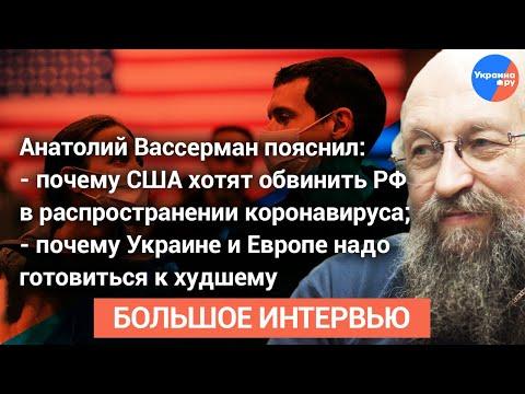 #Вассерман на Украина.ру: распад Евросоюза, обвинения США в сторону РФ, будущее Украины