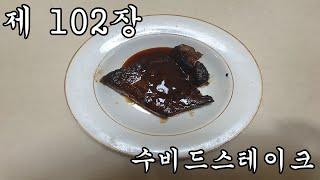 요리독학 제 102장 수비드 스테이크 편 / Souse…