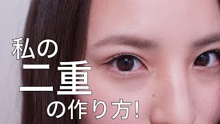 私の二重の作り方!/how i make my double eyelid!