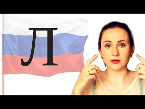 Russian Pronunciation Practice - Л (L) - Exercises