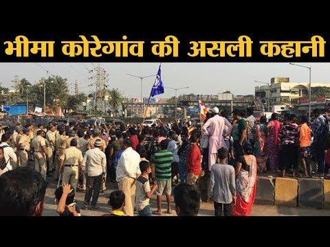 महाराष्ट्र में नए साल की शुरुआत ईंटों और पत्थरों से क्यों हुई है | Bhima Koregaon | Dalit Protest