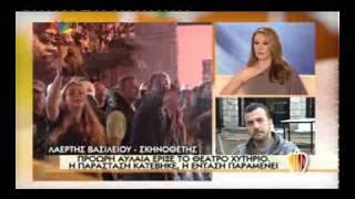 Gossip-tv.gr Λαέρτης Βασιλείου για Corpus Christi