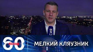 Шеф бюро ВГТРК: Зеленский сбился с ног в поисках внешней поддержки. 60 минут от 22.09.21