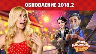 Моя Кофейня: Обновление 2018.2. Истории и праздники!