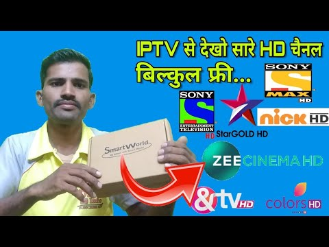 HD CHANNELS देखो बिना डिश ऐंटेना लगाये Smart world set top box  HD channel in with out Dish Antenna