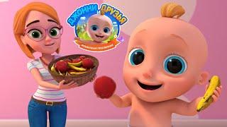 Яблоки Бананы - Маша и Джонни - Учим гласные буквы с ЛуЛу Кидс!