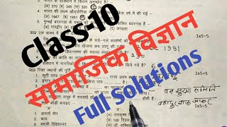 revision test class 10th social science solution   class 10th social science revision test MP board