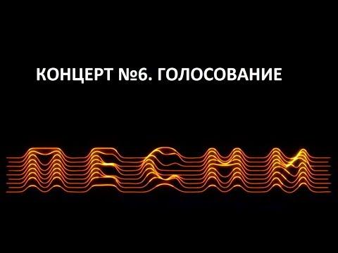 Песни ТНТ голосование ТНТ Club перед шестым концертом (полуфинал)