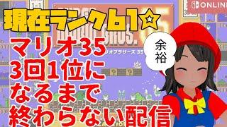 【現在ランク61☆】3回1位になるまで終わらない『スーパーマリオブラザーズ35』配信!