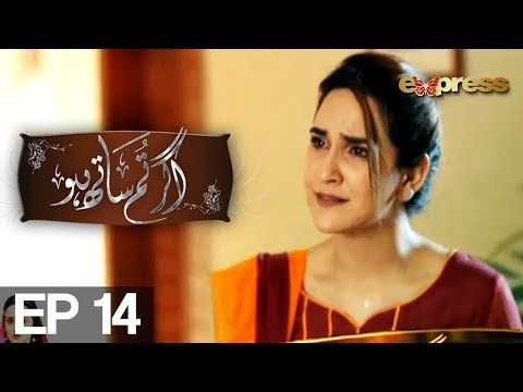 Agar Tum Saath Ho - Episode 14 - Express Entertainment