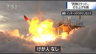 ホリエモンロケットが打ち上げ失敗、大爆発! 衝撃の映像 2018年6月30日 thumbnail