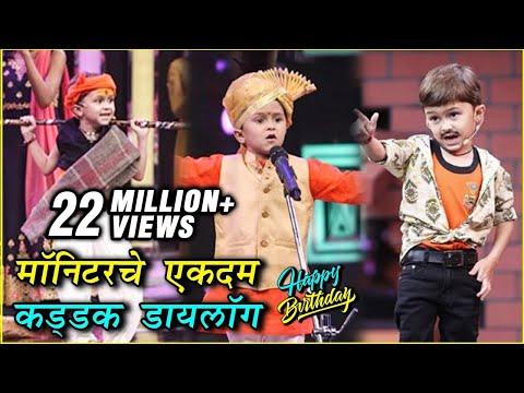 Harshad Naybal | Birthday Special | मॉनिटरचे एकदम कड्डक डायलॉग! | Sur Nava Dhyas Nava Chhote Surveer