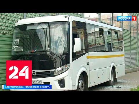 Трагедия в Долгопрудном: водителю сбившего людей автобуса стало плохо за рулем - Россия 24