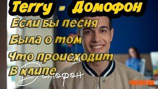 TERRY - ДОМОФОН премьера пародии( Если бы песня была о том, что происходит в клипе) Чизкейк