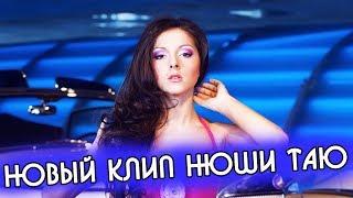 Нюша клип Таю | Новый видео клип певицы Нюши и беременность на фото