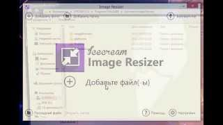 Обзор программы IceCream Image Resizer