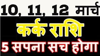 Kark rashi 10, 11, 12 March 2021 Rashifal | Cancer March 2021 Horoscope screenshot 2