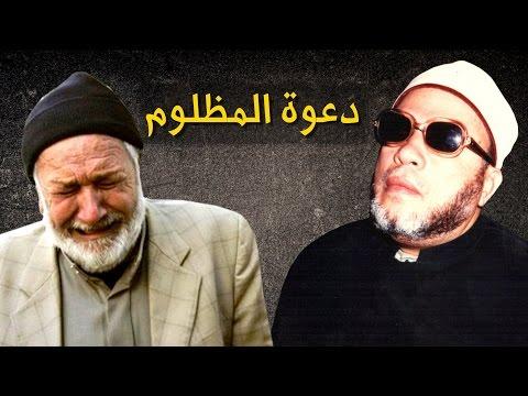 اعظم خطب الشيخ كشك - دعوة المظلوم
