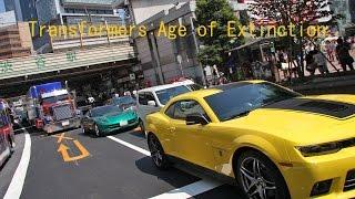 """映画「トランスフォーマー/ロストエイジ」の宣伝トラック A film """"Transformers:Age of Extinction"""" Ad Truck"""