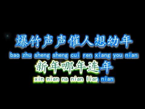 贺新年 Karaoke (Bigger Font)