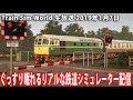 ぐっすり眠れるリアルな鉄道シミュレーター生放送 【 Train Sim World 生放送 2019年1月7日 】