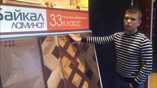 Ламинат 33 класс Байкал  повышенная износоустойчивость и удобная доставка(, 2016-02-10T14:36:16.000Z)
