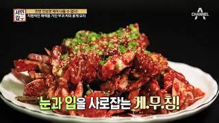 [선공개] 부귀 씨만의 레시피로 탄생한 양념게장