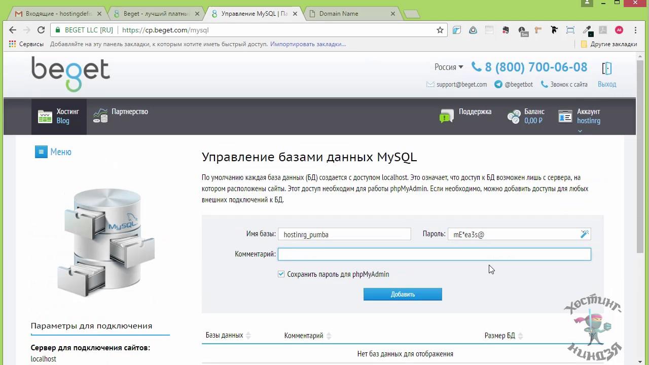 Как установить базу mysql на хостинг yii framework перенос на другой хостинг