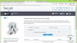 Хостинг beget.ru. Как создать базу данных