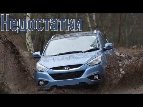 Hyundai ix35 проблемы | Надежность Хюндай Ай Икс 35 с пробегом