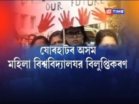 Protest continues against decision to convert Assam Women's University to technical institute