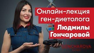 ✳️ Онлайн-лекция Генетического Диетолога Людмилы Гончаровой