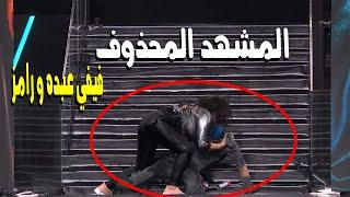 المشهد المحذوف من حلقة فيفي عبده في برنامج «رامز مجنون رسمي»