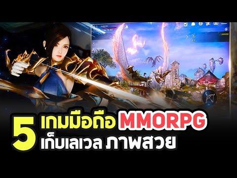 5 เกมมือถือแนว MMORPG เก็บเลเวลต่อสู้มันส์ที่มีภาพสวย